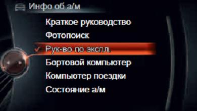 Инструкция на русском языке
