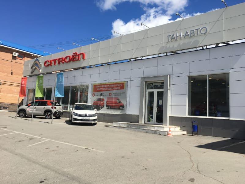 ТАН-Авто Citroen коммерческий