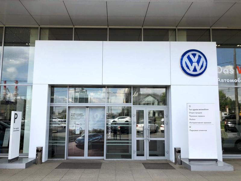 Ключавто Волоколамка VW Volkswagen