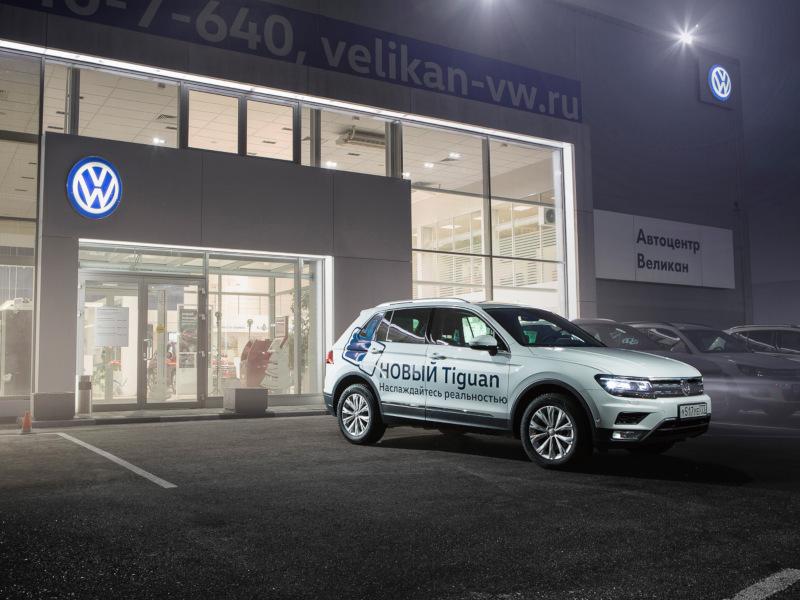 Автоцентр Великан Volkswagen