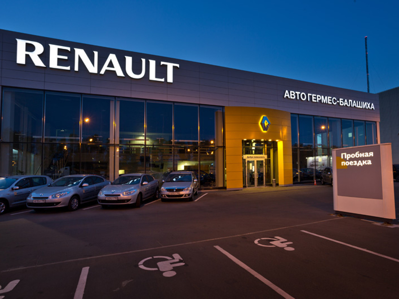 АвтоГермес Балашиха Renault