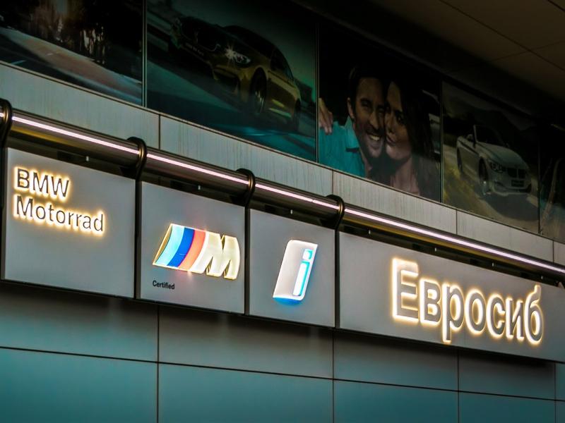 Евросиб BMW